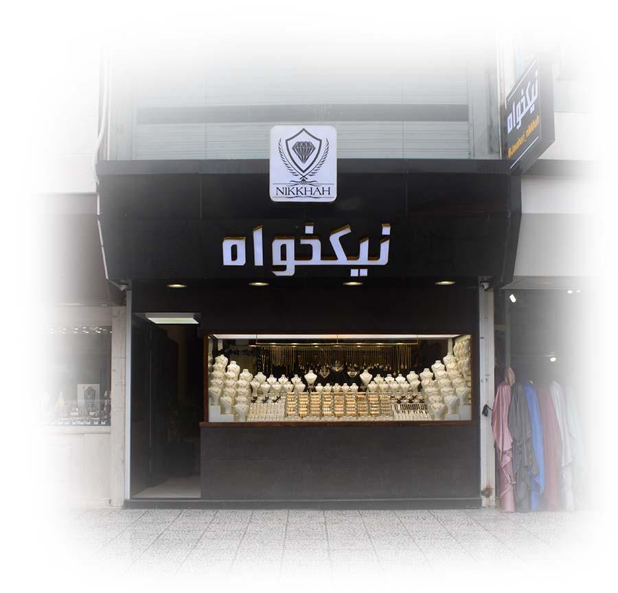 طلا فروشی نیکخواه در ساری